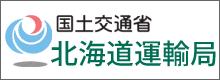 国土交通省 北海道運輸局
