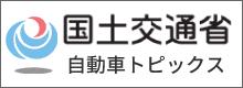 国土交通省 自動車トピックス