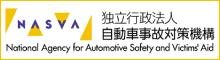 独立行政法人 自動車事故対策機構