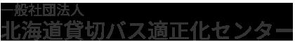 一般社団法人 北海道貸切バス適正化センター